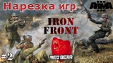 Нарезка #2. Игры за фашистов и полицаев. Iron Front Red Bear Arma 3.