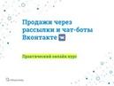 День1 Продажи через рассылки и чат-боты ВКонтакте