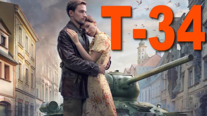 Т-34 смотреть полный фильм в онлайн кинотеатре