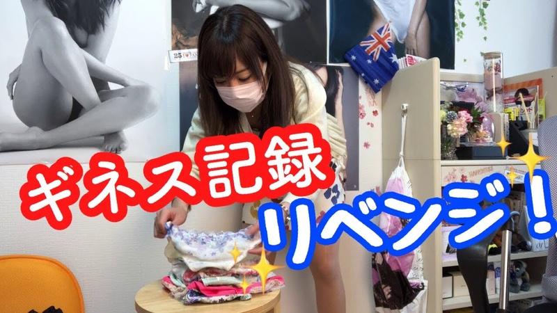 ギネス記録リベンジ ❕ 30秒間で何枚パ◯ツが履けるか!?| Challenge! how many pants can be put in 30 sec