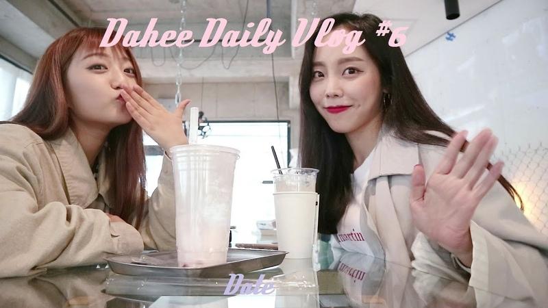 Vlog 6 , 아이돌학교 조유빈과 데이트ㅣ데드풀2 후기ㅣDate with Idolschool Cho Yoo binㅣDeadpool2