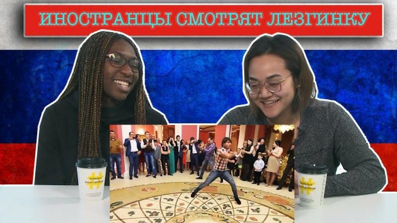 Иностранцы Смотрят Народные Танцы России