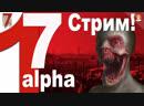 7DtDie 17 alpha Первая неделя началась Продолжаем заселение и захват мира