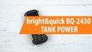 Распаковка brightquickBQ-2430TANKPOWER / Unboxing brightquickBQ-2430TANKPOWER