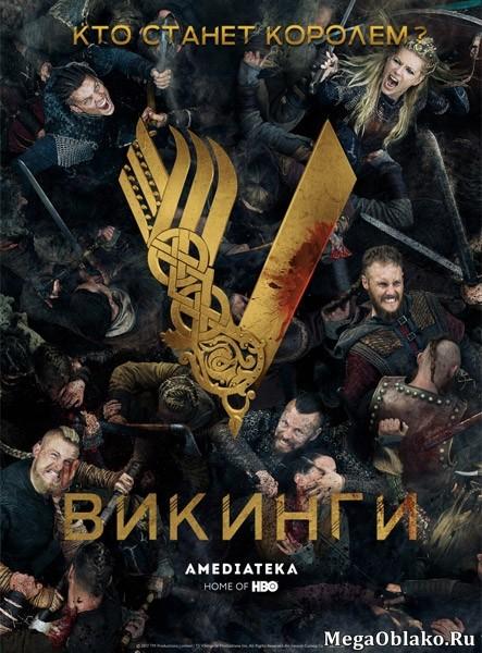 Викинги / Vikings - Полный 5 сезон [2017-2018, WEB-DLRip | WEB-DL 720p, 1080p] (LostFilm | Amedia | AlexFilm)