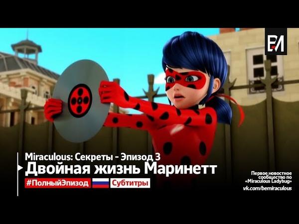 Miraculous Секреты Серия 3 Двойная жизнь Маринетт Русские субтитры