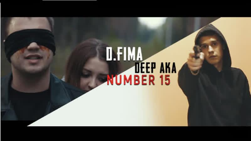 D.FIMA x DEEPaka - NUMBER 15 (Премьера Клипа 2019)