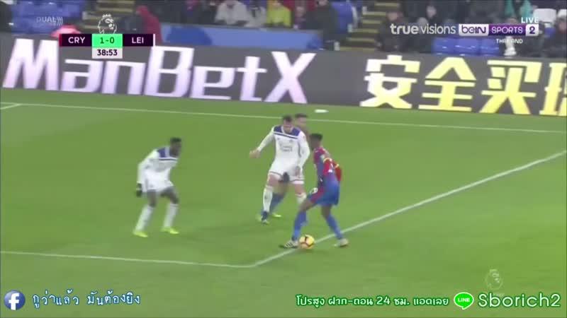 ไฮไลท์ฟุตบอล คริสตัล พาเลซ vs เลสเตอร์
