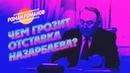 Чем России грозит отставка Назарбаева Роман Романов