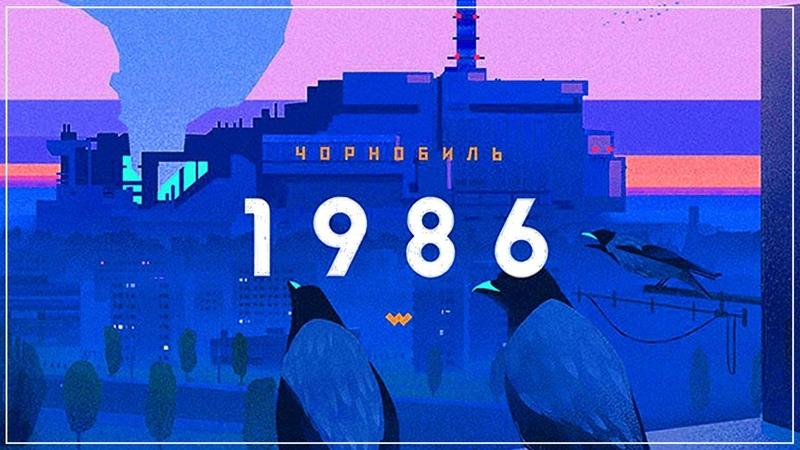 ЧЕРНОБЫЛЬ 2019 Почему постсоветский социум ХЕЙТИТ НОВЫЙ ХОРРОР СЕРИАЛ