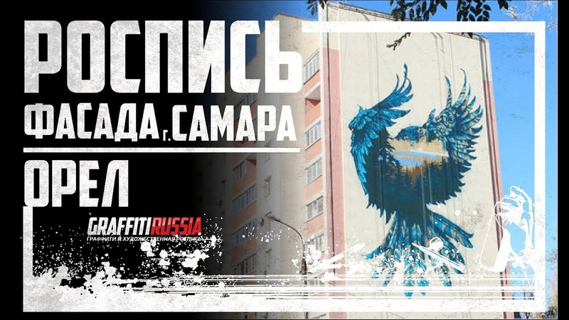 Граффити на фасаде. Горный Орел г.Самара