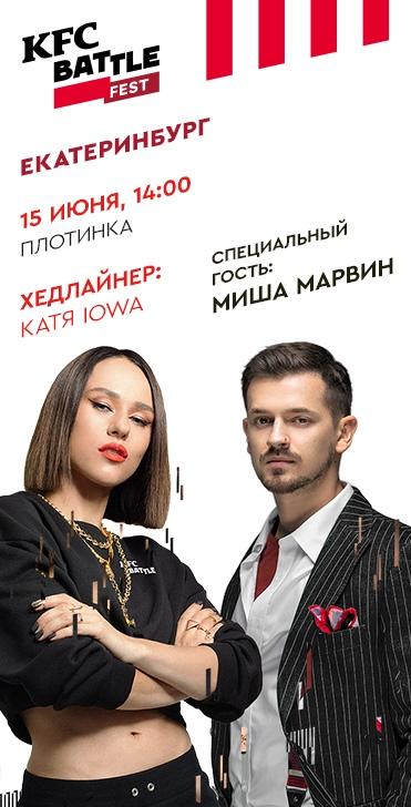 Афиша Екатеринбург KFC BATTLE FEST Екатеринбург