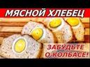 Забудьте о Колбасе НАВСЕГДА Простой рецепт Мясной хлебец из куриного филе с яйцами