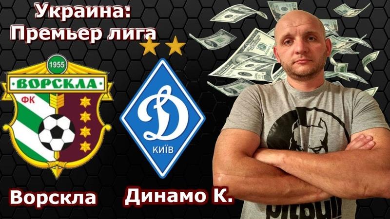 Ворскла - Динамо К. Прогноз и ставки Украина Премьер лига
