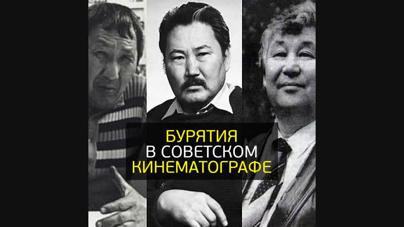 Бурятия в большом советском кино