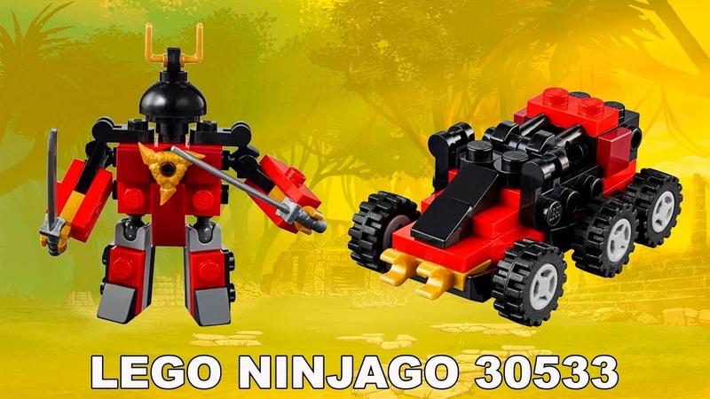 Конструктор Lego Ninjago Legacy 30533 Sam-X