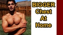 Chest Workout At Home For Men And Teenagers (No Equipment)