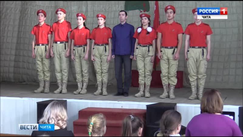 12 02 2019 Вести Чита Уроки мужества проводят юнармейцы отряда Малая застава в Приаргунске
