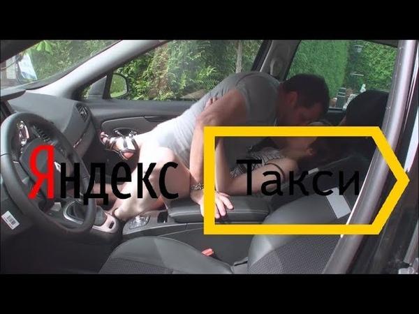 Изнасиловали в Яндекс Такси 24х летнею модель