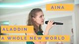 Aladdin - The whole new world (сover)Aina.Adams