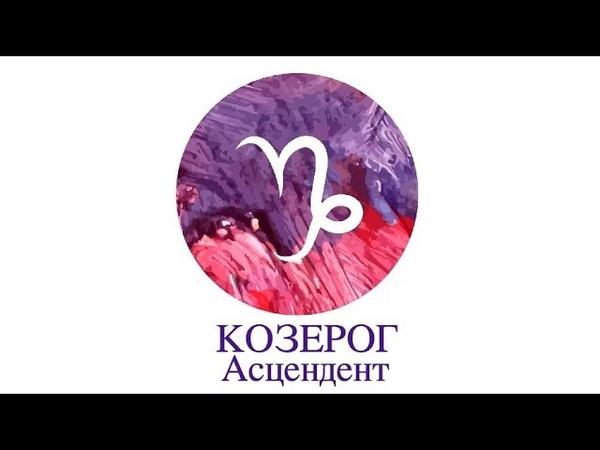 Асцендент в Козероге | Сильные, слабые стороны, кармические задачи и отношения
