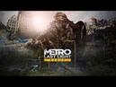 Стрим прохождение Metro Last Light Redux 6