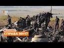 Справа MH17 У Нідерландах слідчі назвуть імена перших підозрюваних НАЖИВО