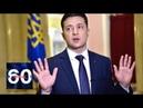 Шоу закончилось: почему на Украине уже требуют отставки Зеленского? 60 минут от 23.05.19