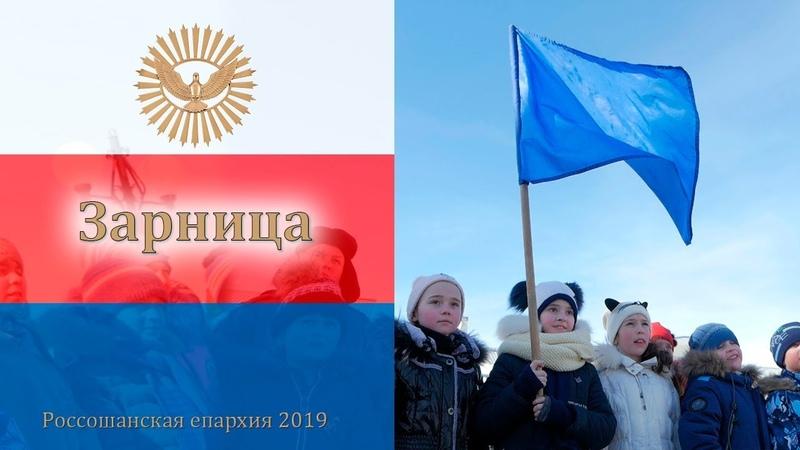 Зарница в Воскресной школе Добро_ 23-24 февраля 2019 г.