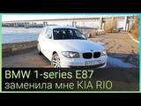 BMW 1-series E87 заменила мне KIA RIO