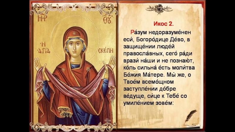 Сильная защита и помощь детям и внукам Акафист Покрову Пресвятой Богородицы