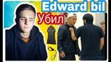 Эдвард бил вырубил человека / АФОНЯ против едвард бил