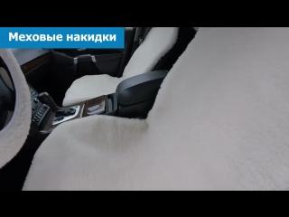 Меховые накидки на сиденья автомобиля-люксовый комфорт твоего салона (авто машин
