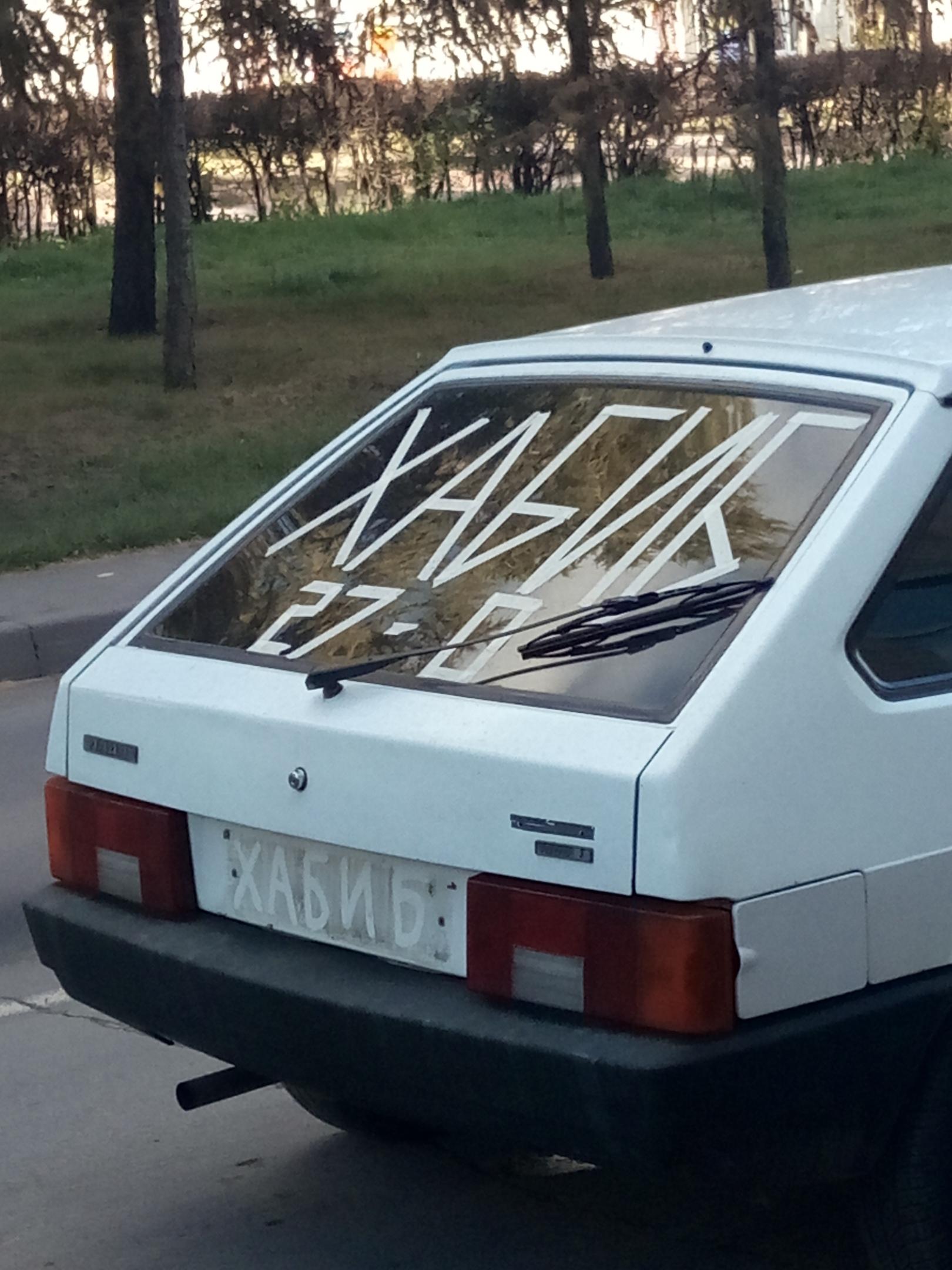 Во так радуются люди победе))