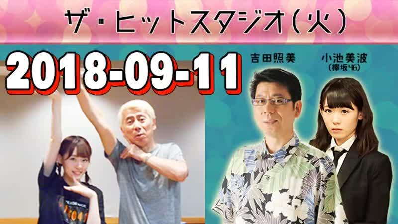 【2018-09-11 ザ・ヒットスタジオ 欅坂46 小池美波】