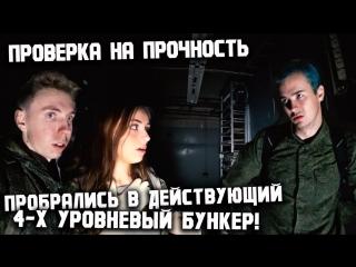 Проверка на Прочность _ Гигантский БУНКЕР Боевого Управления РАКЕТАМИ, ВОЕННЫЕ п