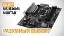 Обзор MSI B360M MORTAR на Intel B360 Разумный выбор