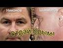 Писатель Никонов- дмитрий быков сидел за мат. Мы сп~дили Крым. Письмо быдлу Детская эвтаназия