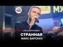 🅰️ Макс Барских Странная LIVE @ Авторадио
