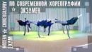 Экзамен по современному танцу. Сontemporary jazz. Техника. Часть 1. Преподаватель Татьяна Медведева.