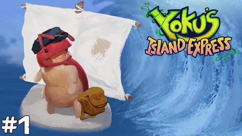 Yokus Island Express (Прохождение) ▪ ПОЧТАЛЬОН ПОНЕВОЛЕ ▪ 1