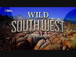 Прекрасная Америка: Дикий Юго-Запад. Заповедник Гаторленд / Wild Southwest. Gatorlands
