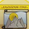 """ДОО """"Альпийская горка"""" МБОУСШ10 г. Бор"""