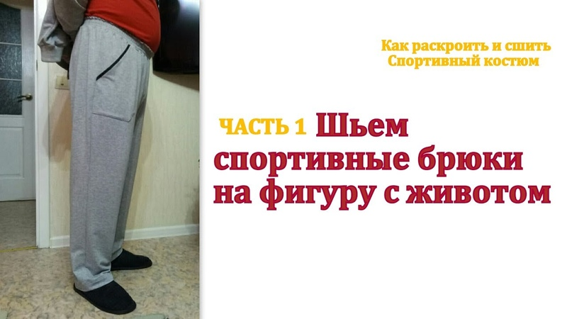 Шьем спортивные брюки на фигуру с животом.Часть 1. Как раскроить и сшить спортивный костюм