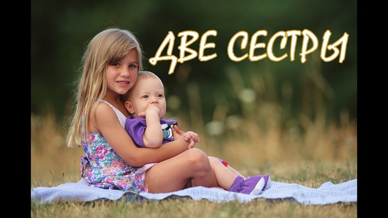 Трогательное видео до слёзДВЕ СЕСТРЫ👭The best videoTwo sisters
