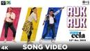 Ruk Ruk Official Song Video Helicopter Eela Kajol Palomi Ghosh Raghav Sachar Anu Malik
