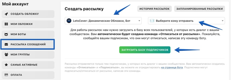Как отправить сообщение рассылкой сервисы смс рассылок бесплатно