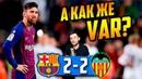 Барселона - Валенсия 22 Проблемы в Ла Лиге Возможная травма Месси