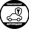 Автоподбор по РФ | TopAutoExpert