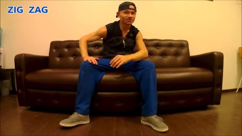 Zig Zag - Пора тренить ! Уроки танца и спорта. Пермь
